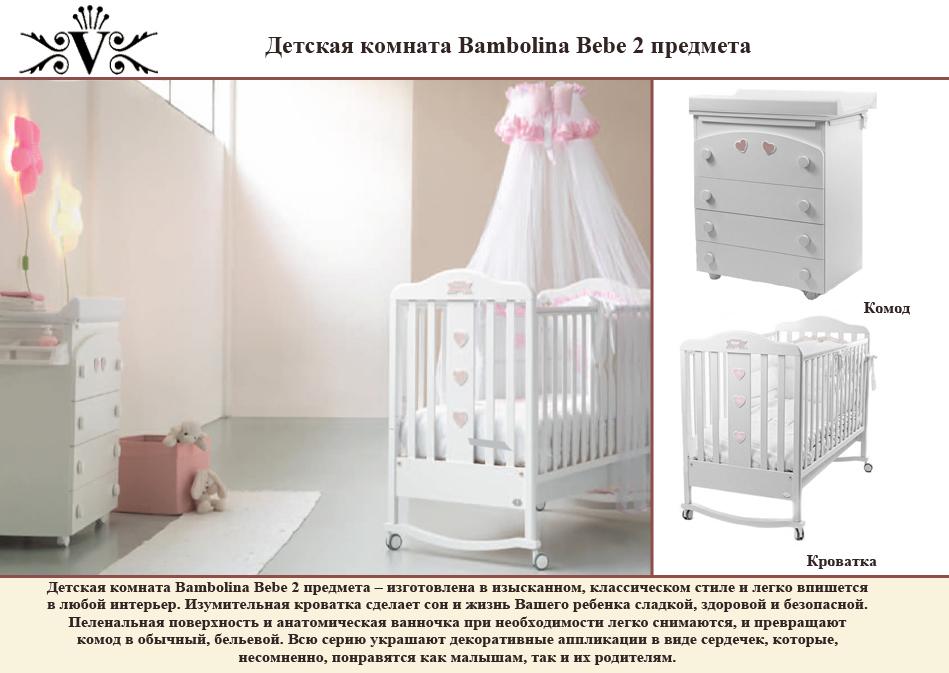 Bambolina Детская Одежда