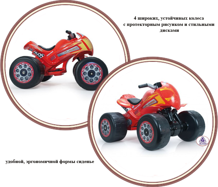 фото Квадрцикл Injusa Quad Flames 728 6V (Инджуса Куад Флэймс)