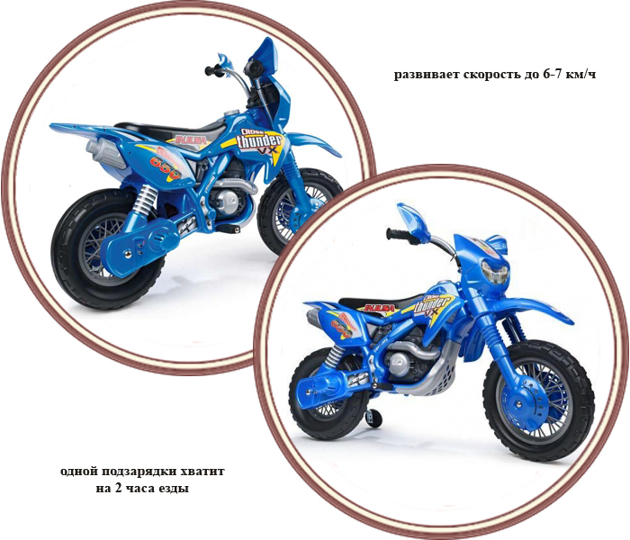 ���� ��������������� Injusa Moto Cross Thunder 680 6V (���� ����� ������)