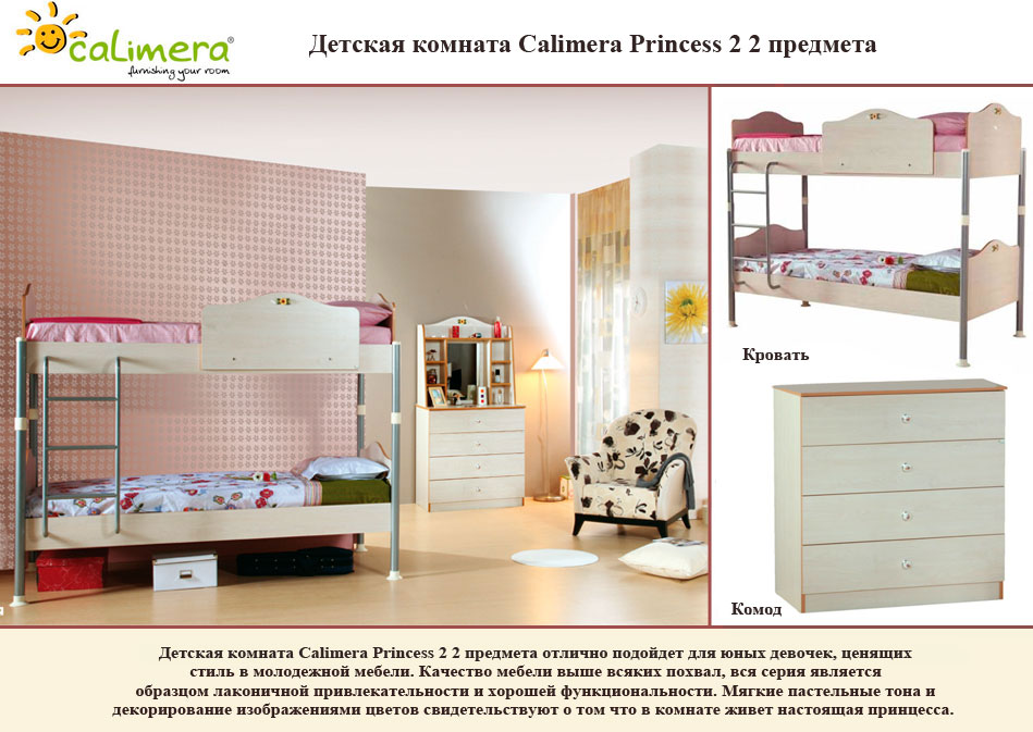 ���� ������� ������� Calimera Princess 2 2 �������� (�������� ���������)
