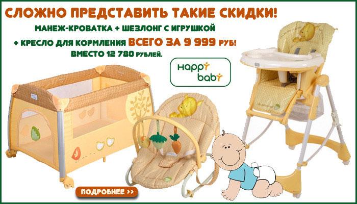 Happy Baby Tomas Happy Baby Kevin Happy Baby Woody манеж кровать