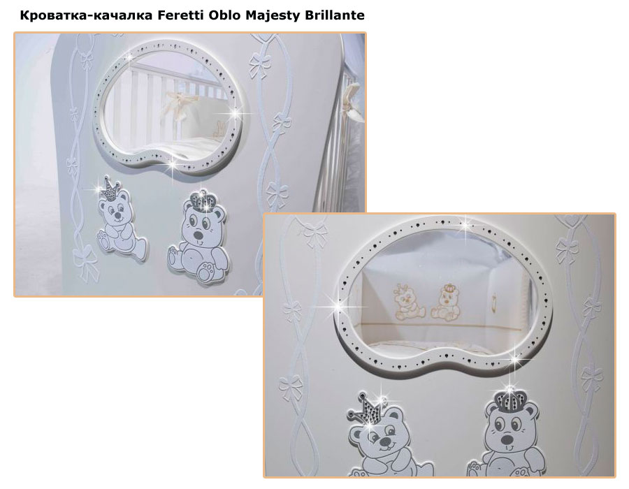 ���� ��������-������� Feretti Oblo Majesty Brillante (������� ���� �������� ���������)