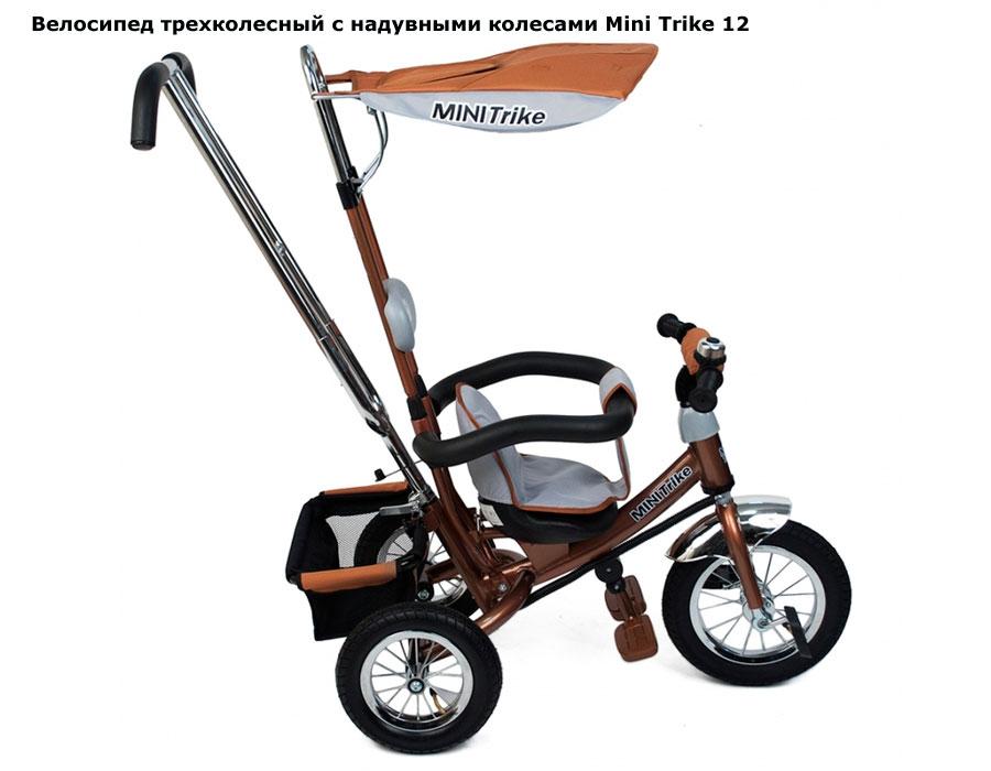 С надувными колесами mini trike 12 мини