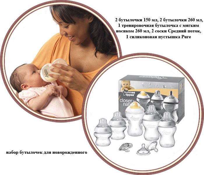Набор для новорожденных tommee tippee