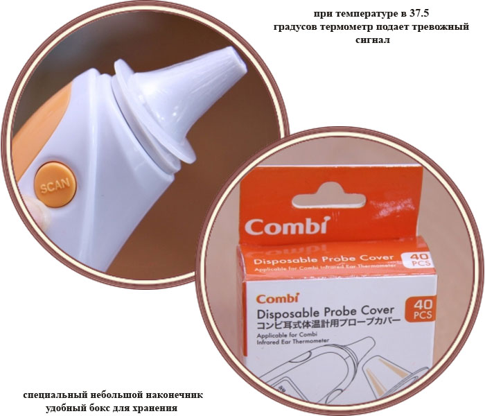 фото Термометр для ушей Combi Ear Thermometer + накладки на термометр Disposable Probe Cover (Комби)