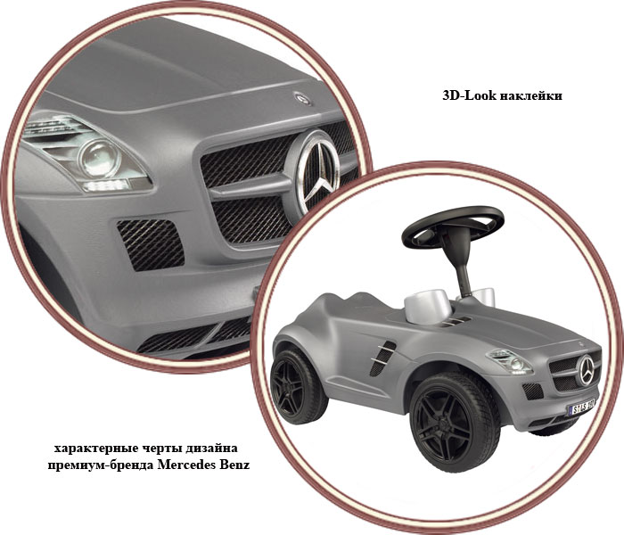 фото Машинка Big-Bobby-Benz SLS AMG 56344 (Смоби Биг-Бобби-Бенц СЛС АМДжи)