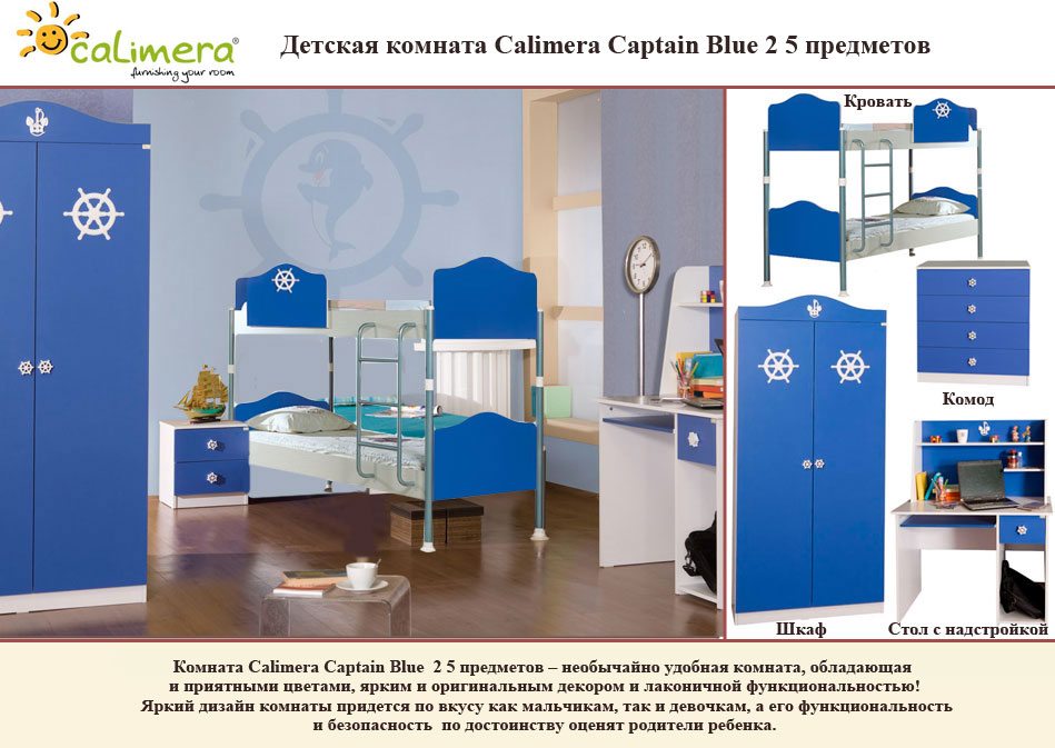 фото Детская комната Calimera Captain Blue 2 5 предметов (Калимера Кэптэн Блу)