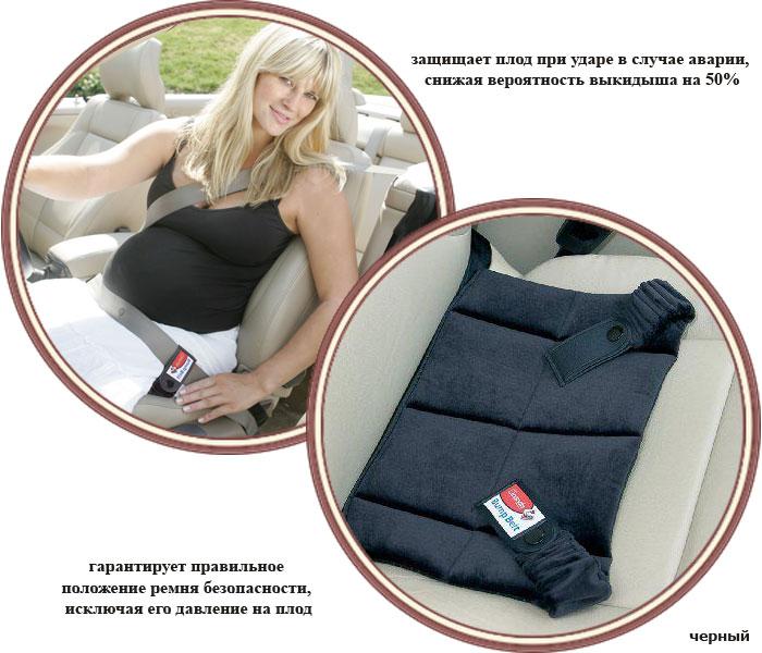Подушка в авто для беременных 8