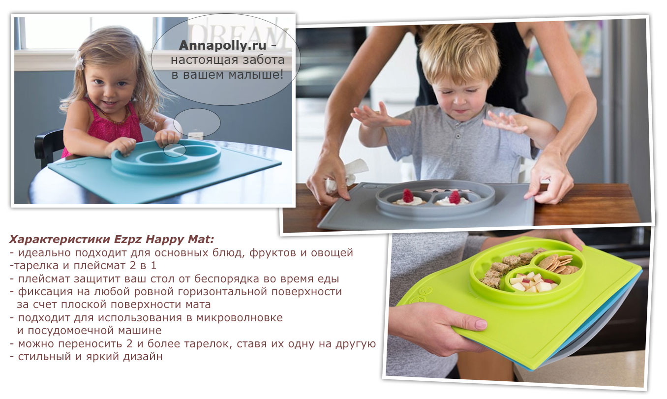 фото Тарелочка Ezpz Happy Mat (ЕЗПЗ Хэппи Мат)