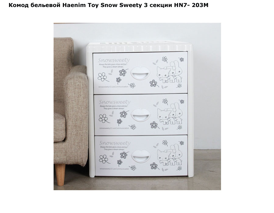 фото Комод бельевой Haenim Toy Snow Sweety 3 секции HN7- 203M (Хэним Той Сноу Свитти)