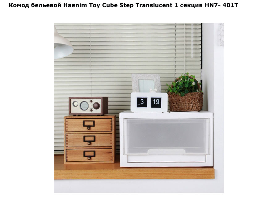 ���� ����� �������� Haenim Toy Cube Step Translucent 1 ������ HN7- 401T (����� ��� ��� ���� �����������)