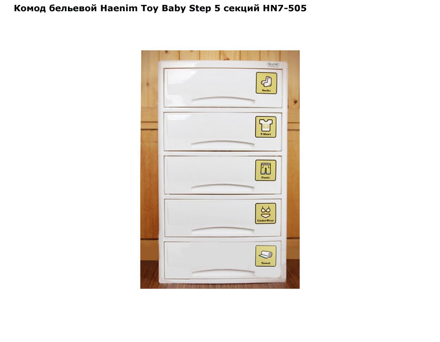 фото Комод бельевой Haenim Toy Baby Step 5 секций HN7-505 (Хэним Той Беби Степ)
