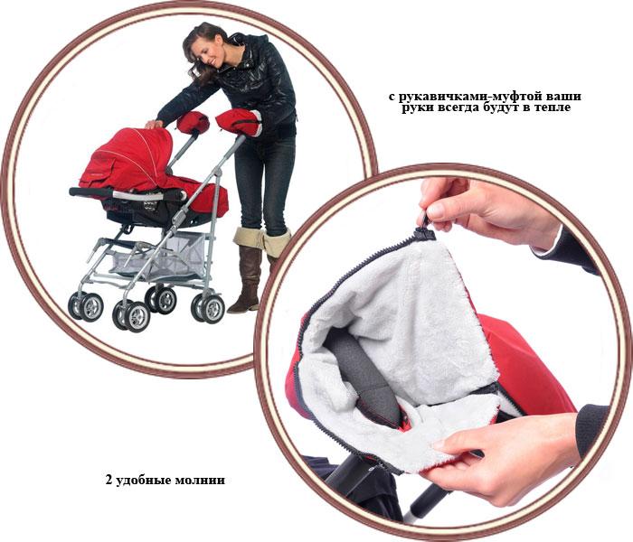 Муфта варежки для коляски своими руками