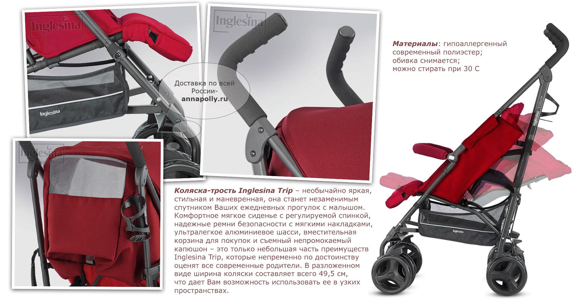 a2ff65cd55d0 Inglesina Trip коляска трость - купить в интернет-магазине Annapolly ...