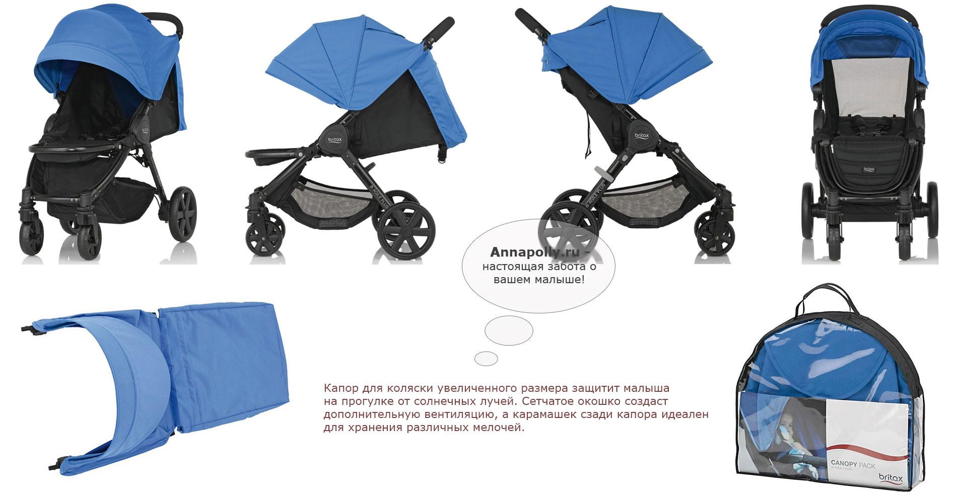 Дополнительный капор для коляски