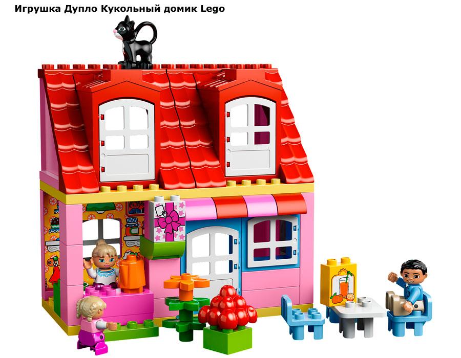 Лего дупло кукольный домик цена