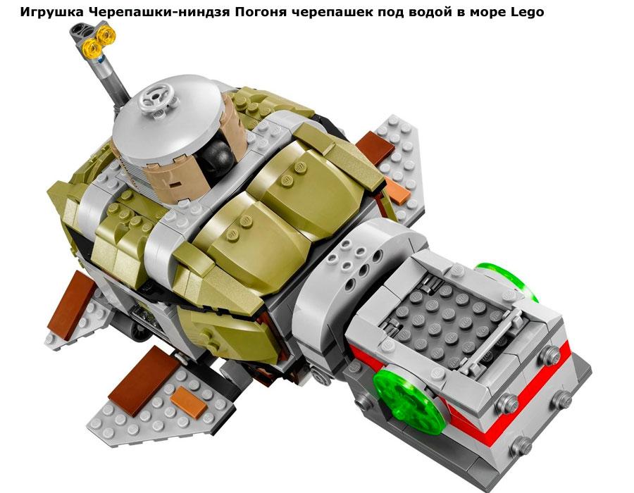 лего черепашки ниндзя подводная лодка купить