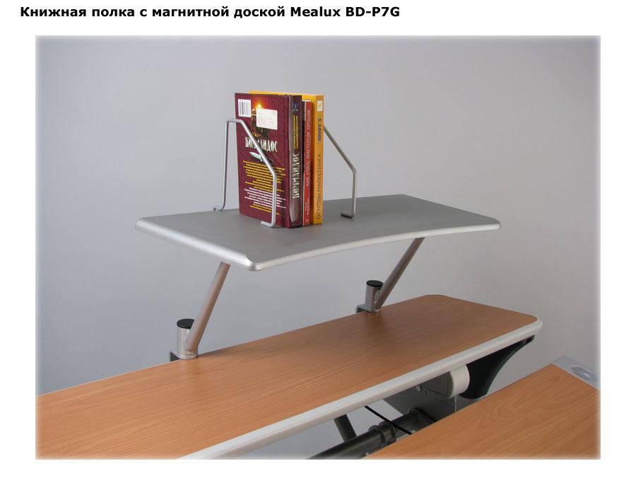 Mealux Bookshelf книжная полка с магнитной доской - купить в интернет-магазине Annapolly.ru Меалюкс Букшелф, узнать цены, фото,