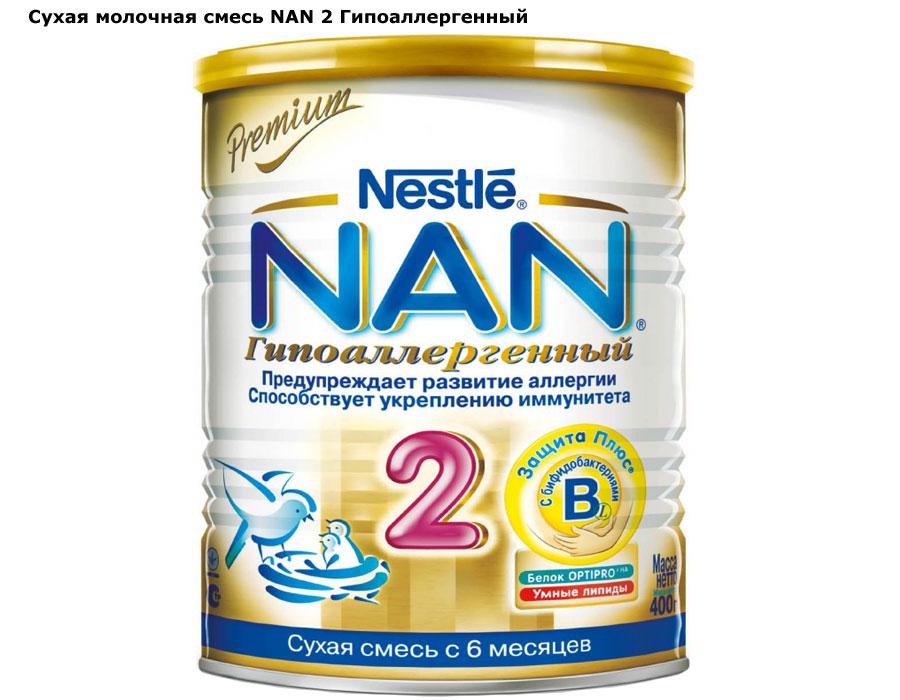 Сухая смесь нан гипоаллергенный