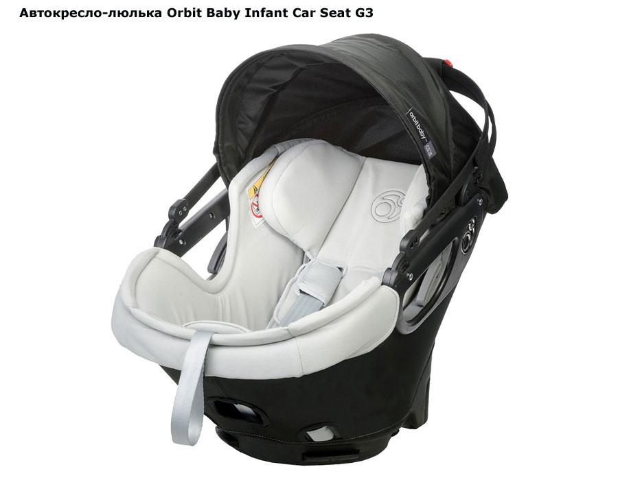 orbit baby infant car seat g3 3. Black Bedroom Furniture Sets. Home Design Ideas