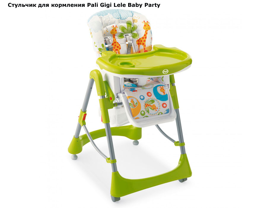 ���� �������� ��� ��������� Pali Gigi Lele Baby Party (���� ���� ���� ���� ����)