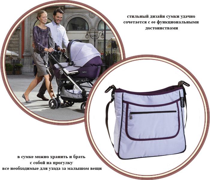 Сумка для колясок Peg-Perego Borsa Mamma (Пег.