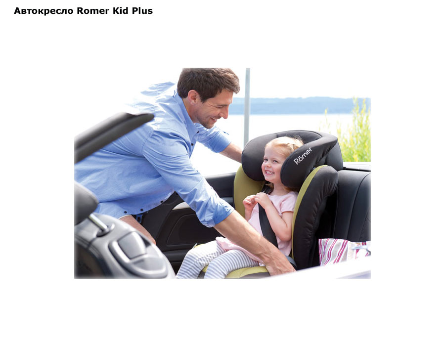 фото Автокресло Britax Romer Kid Plus (Ромер Кид Плюс)