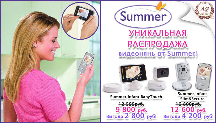 фото Видеоняня Summer Infant BabyTouch (Саммер Инфант БэбиТач)