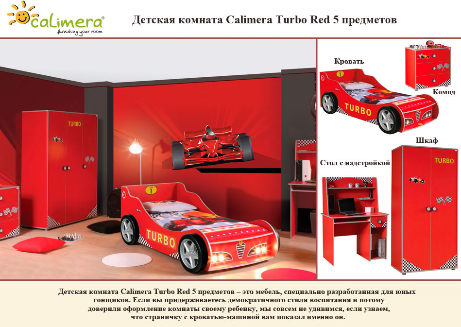 фото Детская комната Calimera Turbo Red 5 предметов (Калимера Турбо Ред)