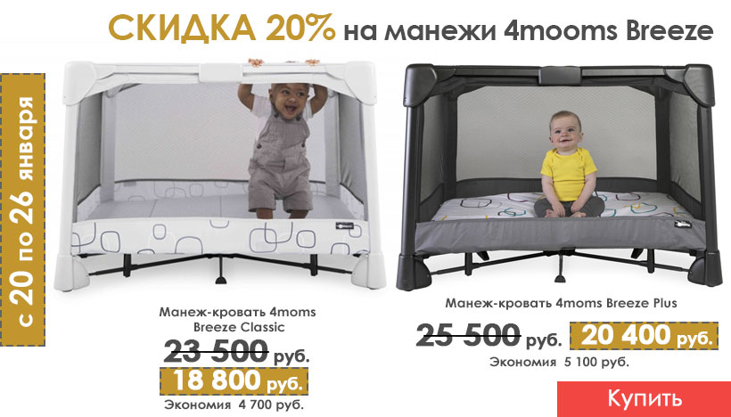 Скидка 20% на манежи 4mooms Breeze!