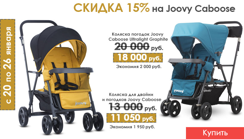 Скидка 15% на Joovy Caboose Ultralight!
