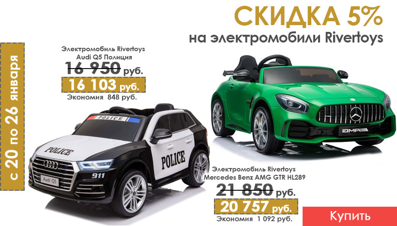 Скидка 5% на электромобили Rivertoys!