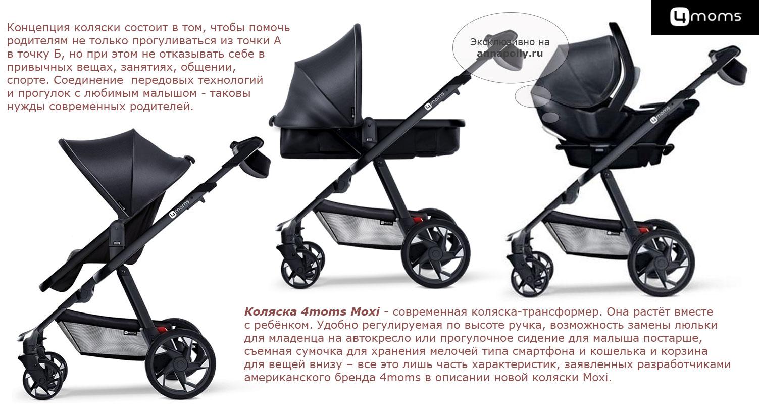 картинки коляска трансформер