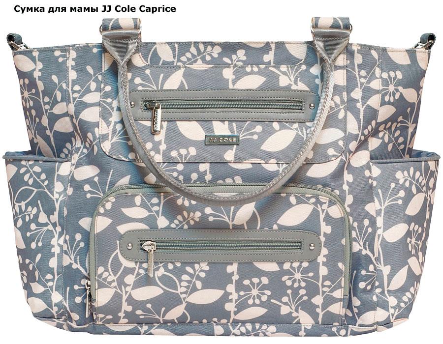 9ef4d0a7d333 JJ Cole Caprice сумка для мамы - купить в интернет-магазине ...