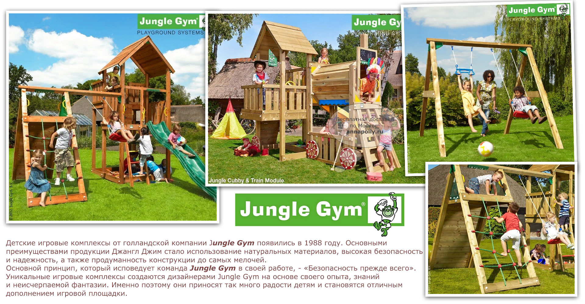фото Комплекс игровой Jungle Gym Palace + Jungle Cottage + Bridge Link  + Climb Module