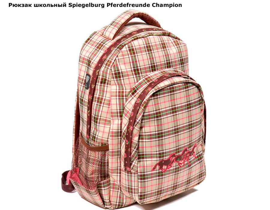 Школьный рюкзак spiegelburg pferdefreunde champion 30416 рюкзак пифагор для нач школы