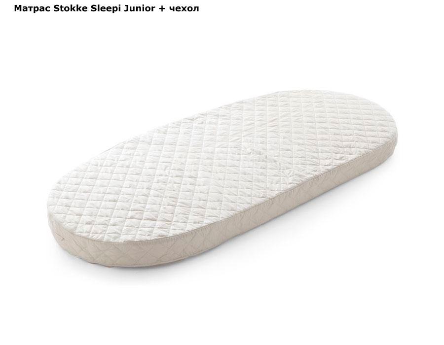 Matras Stokke Sleepi : Stokke sleepi junior матрас чехол купить в интернет магазине