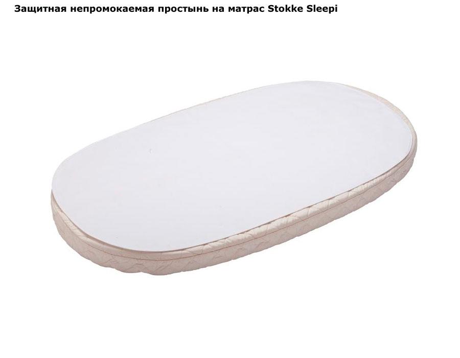 Matras Stokke Sleepi : Stokke sleepi защитная непромокаемая простынь на матрас купить в