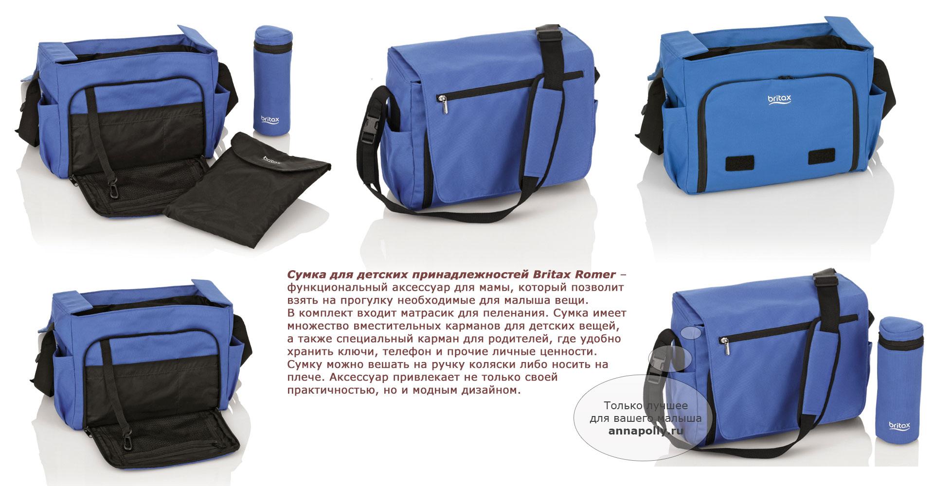 cd7bb6f8a4de Britax Romer сумка для детских принадлежностей - купить в интернет ...