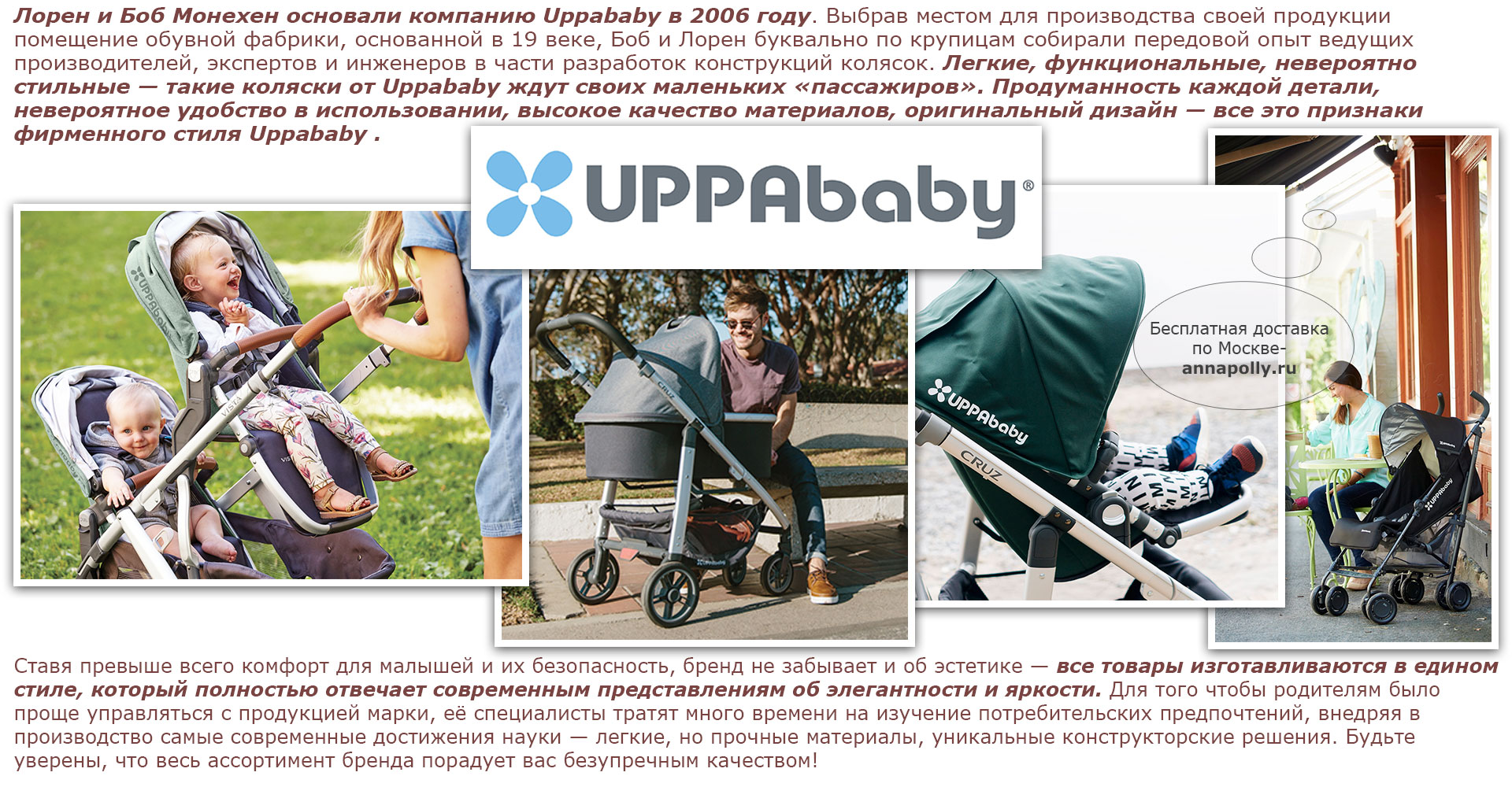 фото Накладка на бампер UPPAbaby Vista Cruz (АппаБэби Виста Круз)